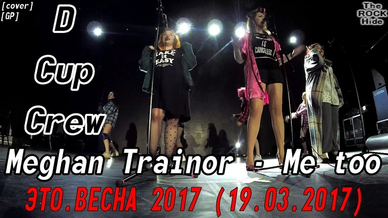 [GP] D Cup Crew - Meghan Trainor - Me too [внеконкурс] [ЭТО.ВЕСНА 2017 (19.03.2017)]