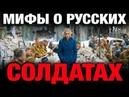 Русские оккупанты и изнасилованные немки Мифы о советских солдатах Немцы о воинах Красной Армии