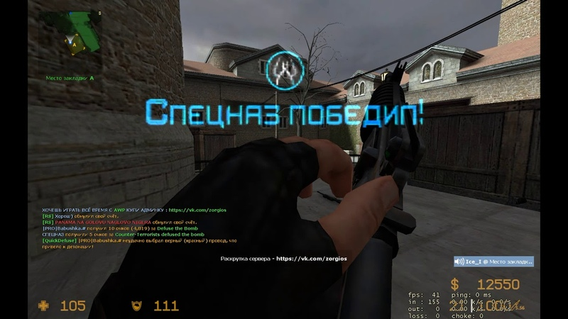 ОТСОСАТЬ ЗА СОТКУ Counter Strike Source