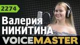 Валерия Никитина - Ласточка