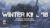 Winter Kill - 2018 (2 часть). Суровый уральский Warhammer! Интервью с организатором и секретный матч
