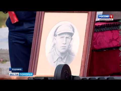В Коряжме захоронили останки солдата