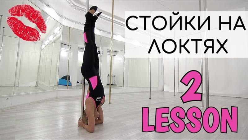 Стойки на локтях ★ POLE DANCE для начинающих ★ Урок 2   YourBestBlog