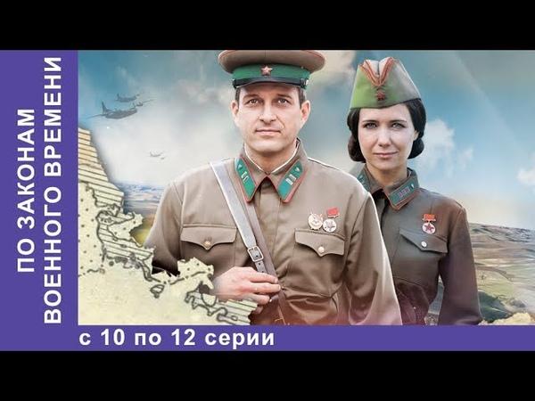 По Законам Военного Времени Все серии с 10 по 12 Военно Историческая Драма