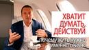 ХВАТИТ ДУМАТЬ, ДЕЙСТВУЙ почему жить нужно именно сейчас Роман Василенко СоветМиллионера