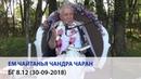 Чайтанья Чандра Чаран прабху - БГ 8.12 (Алматы, 30-09-2018)