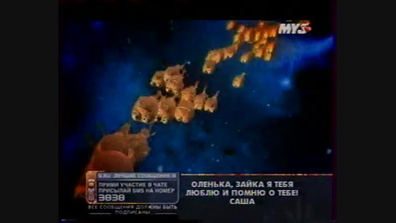 Staroetv.su Nevergreen, Полина Гриффис - Just another love song (Муз-ТВ, декабрь 2004)