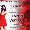 Шоу Dance Voyage | 10 марта