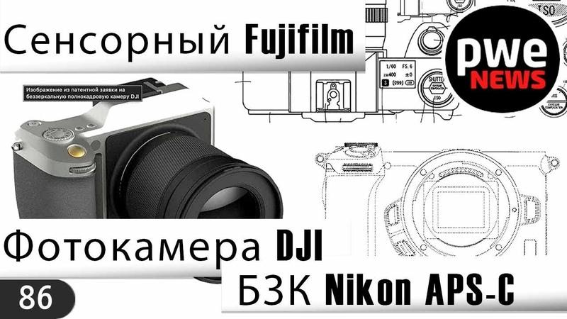 PWE News 86 | БЗК от DJI | Патент Fujifilm | APS-C Nikon Z | Объективы Canon RF