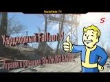 Хардкорный Fallout 4. Проходим в режиме ВЫЖИВАНИЕ #5