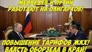 Олигархи управляют страной! Медведев утвердил повышение тарифов ЖКХ в 2019 году