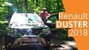 Renault Duster 2018 - задоволення від поганих доріг! (тест-драйв та враження)