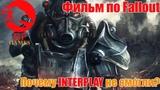 Каким бы был фильм по Fallout Почему Interplay не смогли