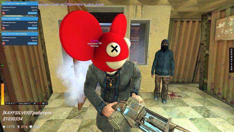 [Garry's Mod DarkRP] Кайфовый бандит держит город в страхе!