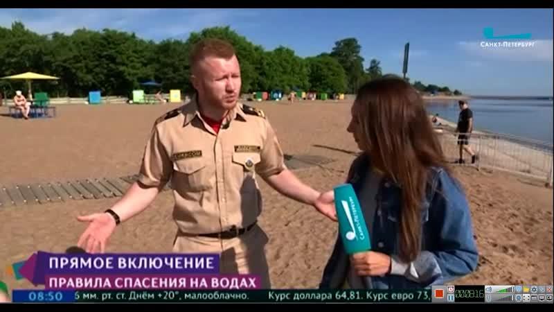 Прямой эфир!Где в Петербурге можно купаться?как вести себя на воде ?Как помочь утопающим?