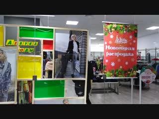 Новогодняя распродажа в АЗБУКЕ МОДЫ