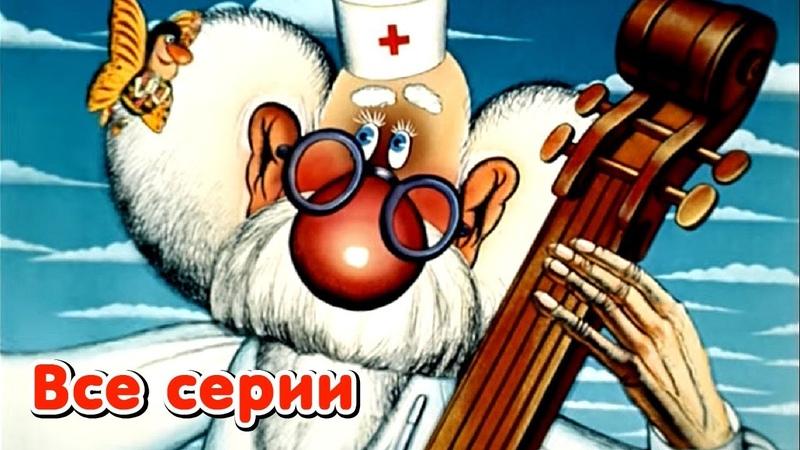 Доктор Айболит Все серии подряд Лучшие советские мультики для детей и взрослых К Чуковский