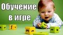 Обучение ребёнка через игру. Как лучше обучать детей Правильно обучение ребенка. Сатья дас