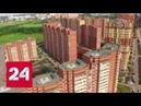 Закон о долевом строительстве жилья может пополниться новыми поправками - Россия 24