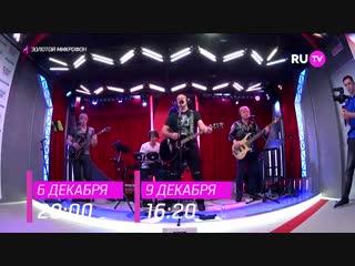«Концертный зал»: Золотой микрофон. Денис Майданов