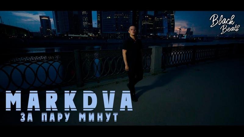 MarkDVa - За пару минут (prod. by Black Rose Beatz) Премьера клипа 2018