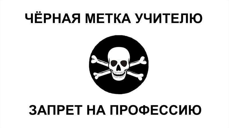 Чёрная метка учителям. Департамент образования Москвы против педагогов.
