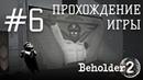 Beholder 2 - Прохождение игры на русском 6