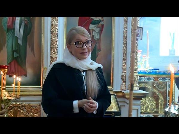Юлія Тимошенко помолилася за мир та українських військових у прифронтовій Костянтинівці