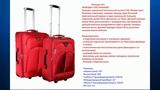 Проект 8 sumki v ruобзор чемодана арт412