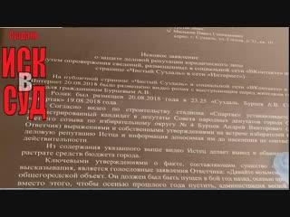 Суздаль.Иск в Суд.13.11.2018г.