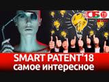 Ярмарка инновационных идей SMART PATENT'18 – самое интересное   СТРИМ