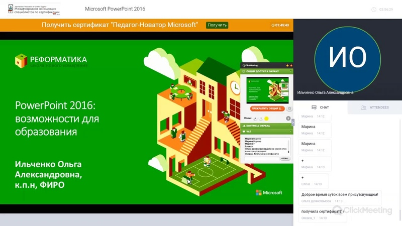 Microsoft PowerPoint 2016 (26.12.2018) Преподаватель Ольга Ильченко