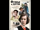 Отцы и дети 1 серия / Fathers and Children Part 1 1983 фильм смотреть онлайн