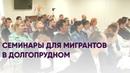 Семинары для мигрантов в Долгопрудном   Новости Долгопрудного