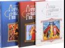 Рекомендуемая литература о дохристианской ведической Руси более 200 наименований