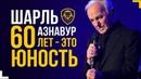 Шарль Азнавур: Прекрасный совет от 90-летнего маэстро | Величайший исполнитель XX века