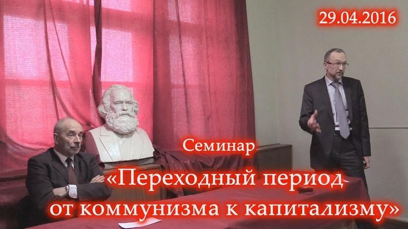 Семинар «Переходный период от коммунизма к капитализму». 29.04.2016.