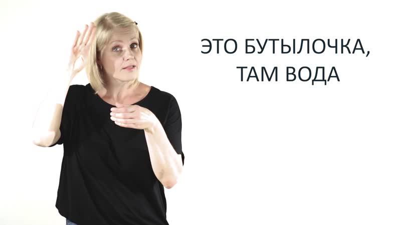 Урок1. Первое знакомство. Видеокурс для самостоятельного изучения родителями глухих детей на РЖЯ