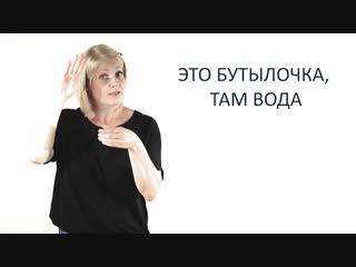 Урок 1. Первое знакомство. Видеокурс для самостоятельного изучения родителями глухих детей на РЖЯ
