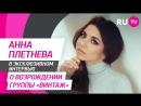АННА ПЛЕТНЕВА [Винтаж] ТЕМА RUTV (Премьера 2018) 4K