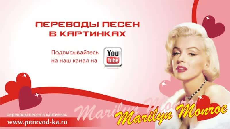 Marilyn Monroe - I wanna be loved by you с переводом (Lyrics) - YouTube