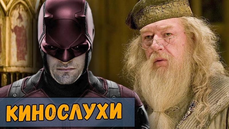 Почему закрыли Сорвиголову? Почему погибла сестра Дамблдора и новый костюм Человека-Паука