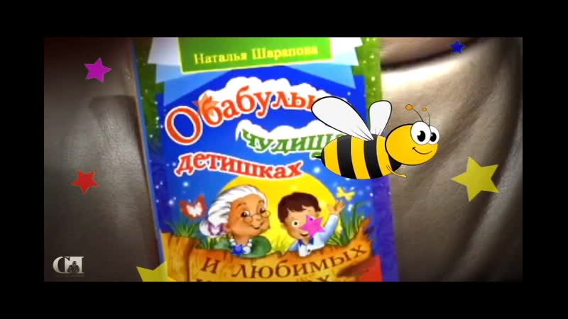 О бабульках чудищах детишках и любимых книжках Наталья Шарапова