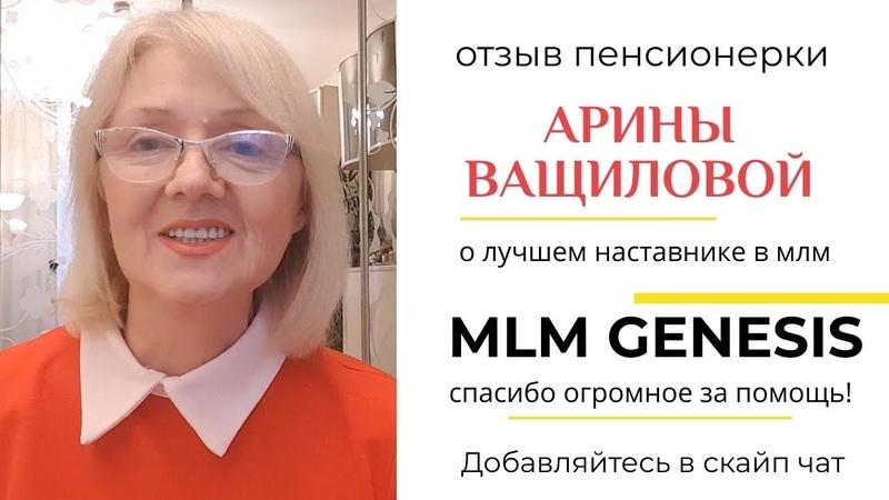 Отзыв песионерки, Арины Ващиловой - О MLM GENESIS и как я заработала *Артур Шолохов *Франшиза