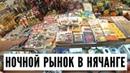 Ночной рынок в Нячанге Nha Trang Night Market Крайний влог из Вьетнама