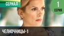 ▶️ Челночницы 1 сезон 1 серия - Мелодрама Фильмы и сериалы - Русские мелодрамы