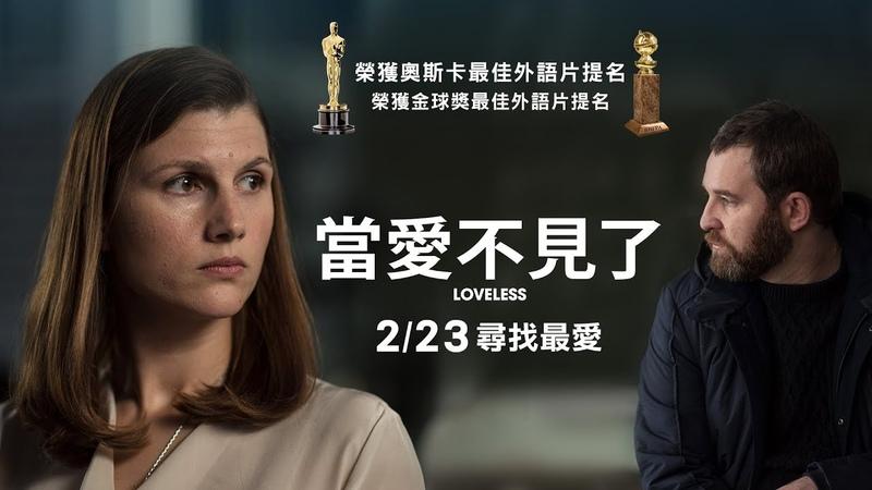 Тайваньский трейлер фильма Нелюбовь