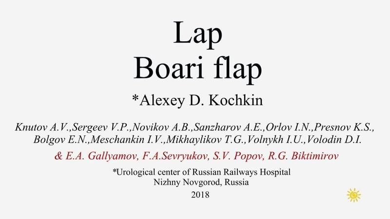 Boari flap ureteroplasty/пластика мочеточника по Боари