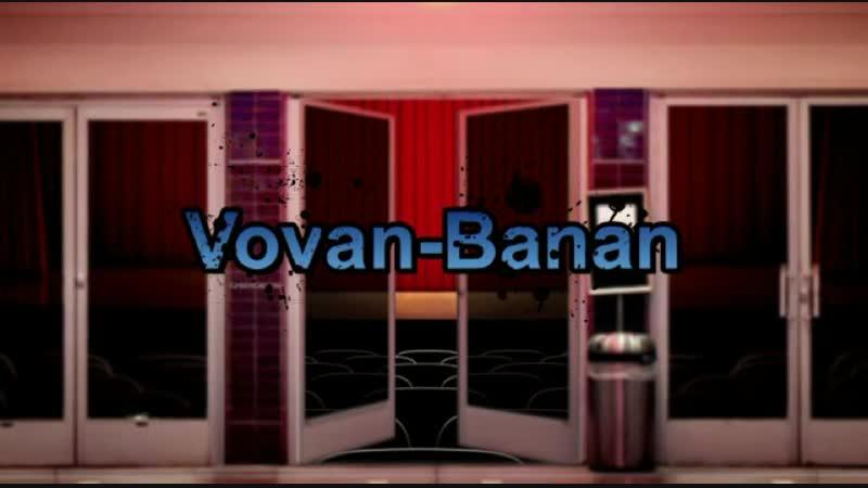 Вован танцует лучше всех (Vovan-Banan)