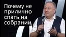 Почему не прилично спать на собрании - Артур Симонян